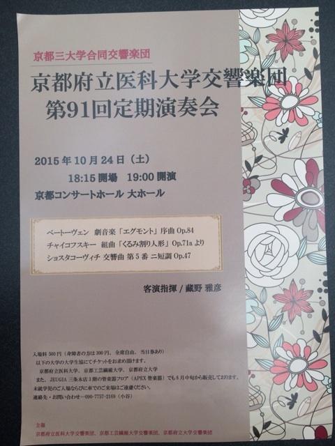 京都三大オケコンサート
